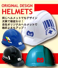 オリジナルデザインヘルメット作成