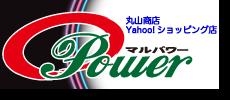 Yahoo!ショッピングサイトマルパワーはこちら